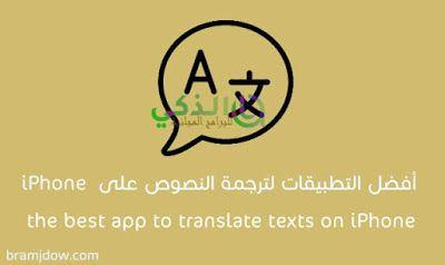 موقع الذكي للبرامج والتطبيقات تحميل برامج 2020 افضل تطبيقات الترجمة النصية وبرنامج ترجمة الصور ال App Texts Home Decor Decals