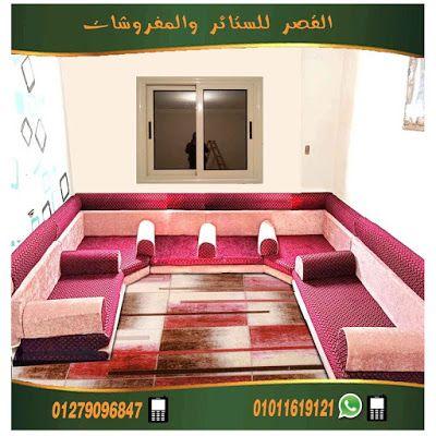قعدة عربي مجلس عربي احمر فوشيه في روز من احدث انتاجنا Home Home Decor Decor
