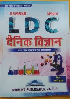 Bhumika LDC Daily Science (Dainik Vigyan) With Previous Year