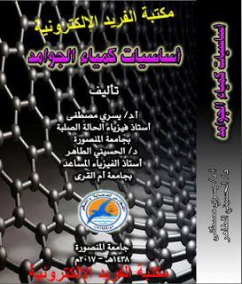 تحميل كتاب أساسيات كيمياء الجوامد Pdf كيمياء الحالة الصلبة Math Formulas Chemistry Math