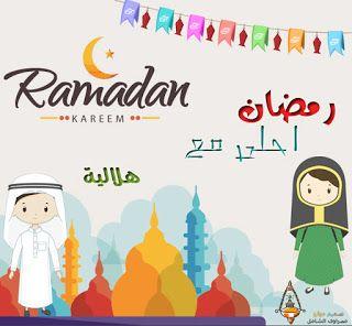 الآن صور رمضان احلى مع اسمك 2021 وجميع الاسماء In 2021 Ramadan Ramadan Kareem Kareem