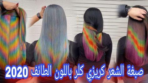 صبغة الشعر كريزي كلر Crazy Color باللون الطائف 2020 Hair Wrap Hair Hair Styles