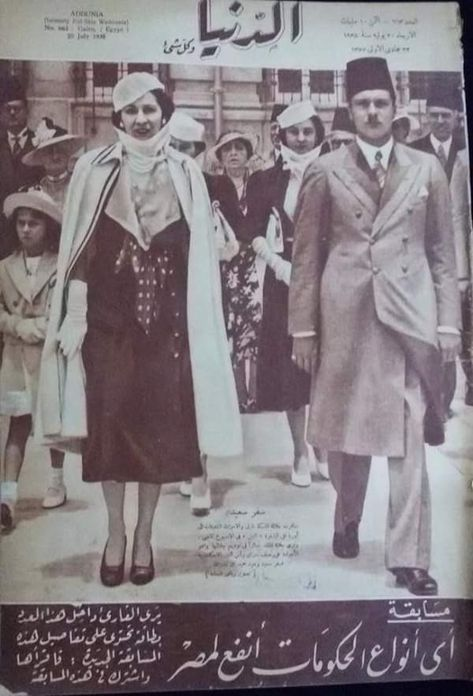 Pin By Mohammed El Mahy On Egyptian Royalty Old Egypt Egyptian History Royal Family