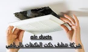 شركة تنظيف دكت المكيفات بالرياض اكسبرس 0541101177 نظافة المكيفات المركزية والاسبليت سيرفس تاون شركة تنظف دكت المكيفات بالريا Air Ducts Duct Conditioner