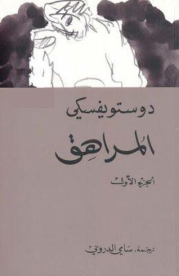 أفضل 7 روايات الأديب الروسي فيودور دوستويفسكي رواية المراهق Chapter Books Arabic Books Pdf Books Reading