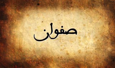 معنى اسم صفوان صفات اسم صفوان Calligraphy Beautiful Nature Wallpaper Arabic Calligraphy