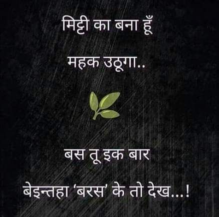Best Music Quotes Deep In Hindi Ideas Good Music Quotes Hindi Quotes Images Genius Quotes