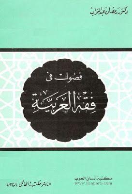 فصول فى فقه العربية رمضان عبد التواب Pdf My Books Books Learning