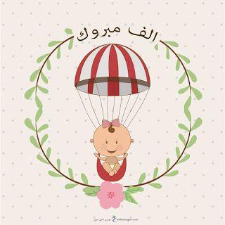 صور تهنئة بالمولود 2019 الف مبروك المولود الجديد Baby Boy Cards New Baby Products Girly Pictures