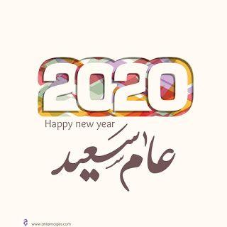 اجمل الصور للعام الجديد 2020 بطاقات وخلفيات تهنئة عام سعيد عليكم Happy New Year New Year 2020 Happy New