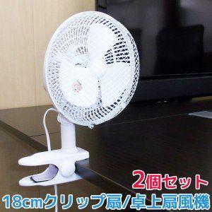 ミニ扇風機 卓上扇風機 クリップ扇風機 2wayタイプ Teknos テクノス 2wayクリップ扇 Ci 2180 小型扇風機 首振り 2個セット 部屋干し 扇風機 卓上 扇風機 部屋干し