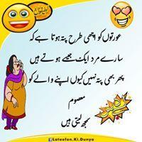 Best Urdu Jokes 2018 Funny Jokes Jokes Humor