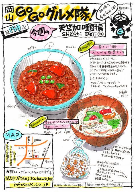 Japanese Food Illustration From Okayama Go Go Gourmet Corps Ernie Exblog Jp 食品の描画 料理のスケッチ 食べ物のアイデア