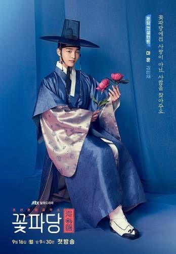 Drama Korea Kerajaan Romantis : drama, korea, kerajaan, romantis, Sinopsis, Flower, Crew:, Joseon, Marriage, Agency,, Review, Drama,, Daftar, Profil, Pemainnya, Aktor,, Aktor, Korea