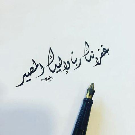 آية غفرانك ربنا وإليك المصير Calligraphy Art Arabic Calligraphy Calligraphy
