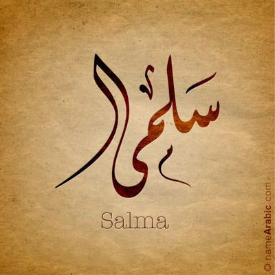 Sadeq Arabic Calligraphy Names Calligraphy Name Arabic Calligraphy Islamic Art Calligraphy