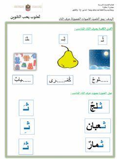 مهمة عمل Language Arabic Grade Level الصف الاول School Subject اللغة العربية Main Content تميز صوت الثاء Other C Learning Arabic Worksheets Online Workouts