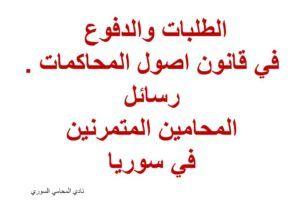 Pin On نادي المحامي السوري