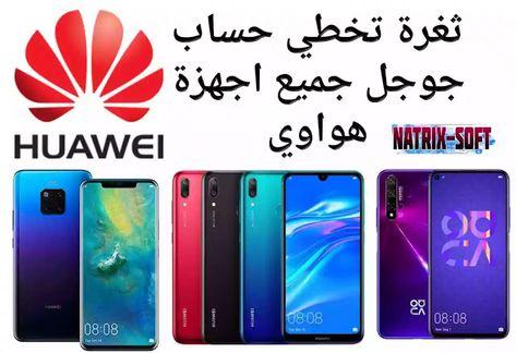ناتركس سوفت تخطي حساب جوجل كل اجهزة هواوي All Huawei 2019 Frp