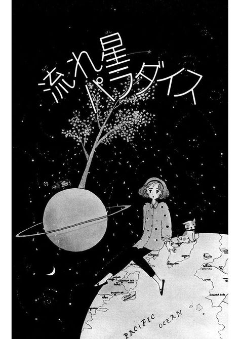 ◇流れ星パラダイス
