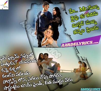 Mr Majnu Title Song Lyrics From Mr Majnu 2018 Telugu Movie Lyrics Songs Song Lyrics