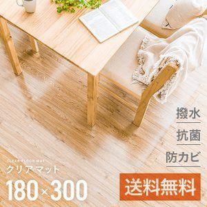 キッチンマット 拭ける 240 北欧 おしゃれ 塩化ビニル Pvc 45 240
