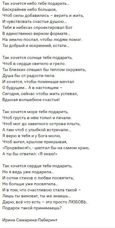 стихи ирины самариной о любви большой и трогательной красивые прикольные