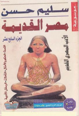 موسوعة مصر القديمة الجزء السابع عشر سليم حسن Pdf