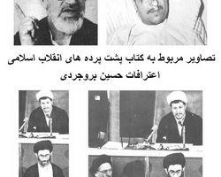 دانلود کتاب ممنوعه در پشت پرده های انقلاب دانلود رایگان کتاب های منتقد اسلام و ادیان کتاب های ممنوعه و نایاب In 2021 Pdf Books Download Pdf Books Books