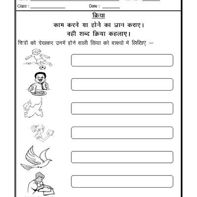 Worksheet Of Hindi Grammar - Kriya (Action Word)-Hindi Grammar-Hindi-Language  Hindi Worksheets, Action Words, Language Worksheets