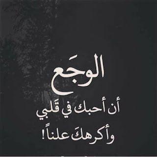 صور وجع 2021 كلام وجع القلب من الدنيا In 2021 Cool Words Quotes Arabic Quotes