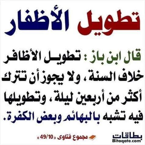 Pin By نشر الخير On و ذ ك ر ف إ ن الذ كرى ت نف ع الم ؤم نين