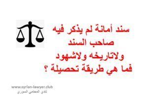 نادي المحامي السوري Page 44 Of 46 استشارات وأسئلة وأجوبة في القوانين السورية Arabic Calligraphy Arabic Math