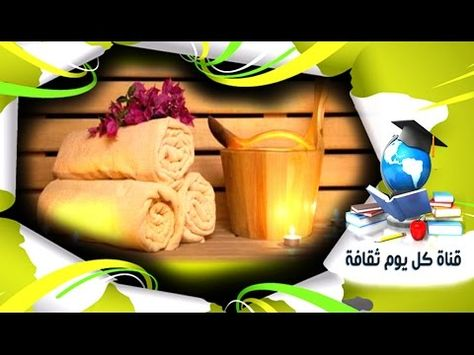 حمام مغربي ما هى فوائد الحمام المغربي ومدى اهمية الحمام المغربي للعروسة Diaper Cake Children