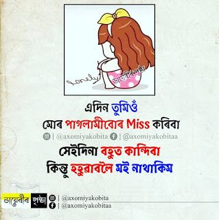 30 Assamese Whatsapp Status Image Assamese Image Assamese Status Assamese Facebook Status Facebook Status Status Image