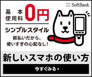 Softbank 基本使用料0円シンプルスタイル 新しいスマホの使い方のバナー Bannnner Com バナー バナーデザイン シンプル スタイル