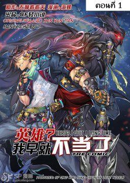 อ านการ ต น ม งงะ Hero I Quit A Long Time Ago แปลไทย Manga To Read Hero I Quit