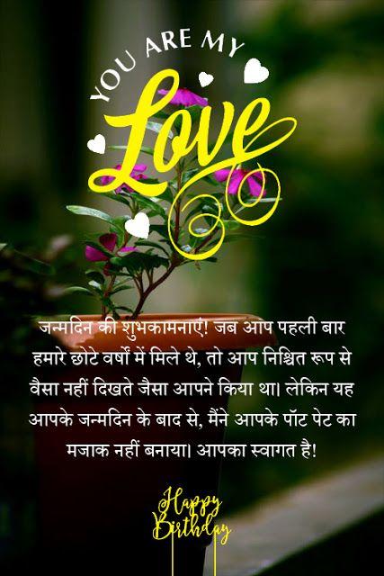 Birthday Wishes For Husband In Hindi Birthday Wish For Husband Birthday Wishes And Images Birthday Wishes