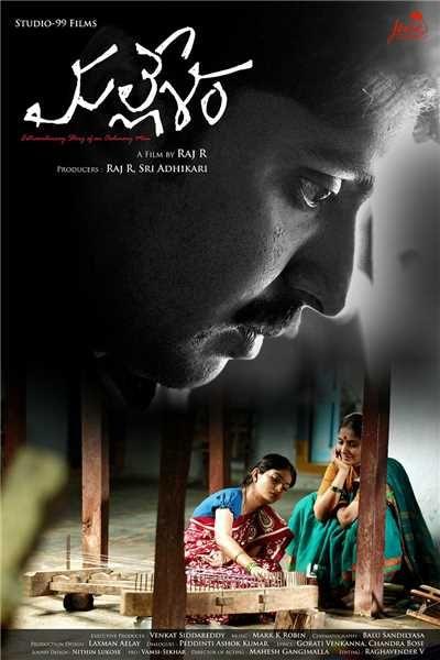 Mallesham Movie First Look Jhalak Com Jhalak Full Movies