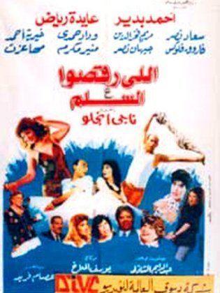 فيلم اللى رقصوا ع السلم 1994 طاقم العمل فيديو الإعلان صور النقد الفني مواعيد العرض Egyptian Movies Movies Poster