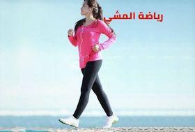 طرق سحرية لانقاص الوزن رياضة المشي Fashion Style