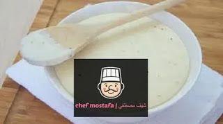 شيف مصطفي Chef Mostafa الصوص الأبيض صوص البشاميل Bechamel Sauce Bechamel Food