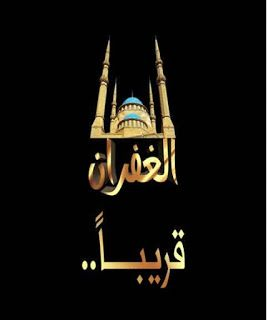 تردد قناة الغفران على النايل سات 2020 Https Ift Tt 2vpwacz Arabic Calligraphy Calligraphy Art