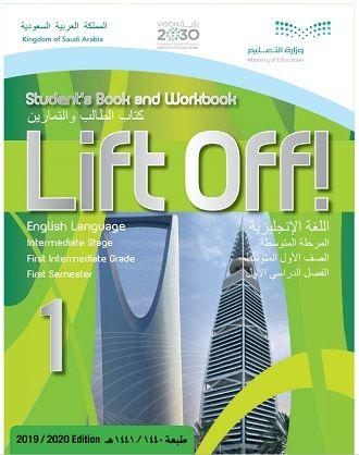 الإنجليزي أول متوسط الفصل الدراسي الأول Workbook Books English Language