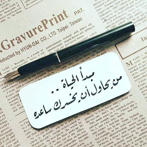 500 Best كتابات Images In 2020 Arabic Quotes Arabic Words Words