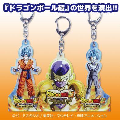 Golden Frieza Dragon Ball Resurrection F Acrylic Keychain