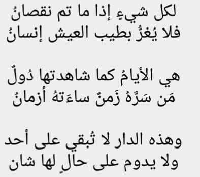 Pin By Anwar Essam On Poetry Arabic Words Words Arabic
