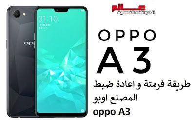طريقة فرمتة و ﺍﻋﺎﺩﺓ ﺿﺒﻂ ﺍﻟﻤﺼﻨﻊ اوبو Oppo A3 و اوبو Oppo A3s Phone Electronic Products Electronics