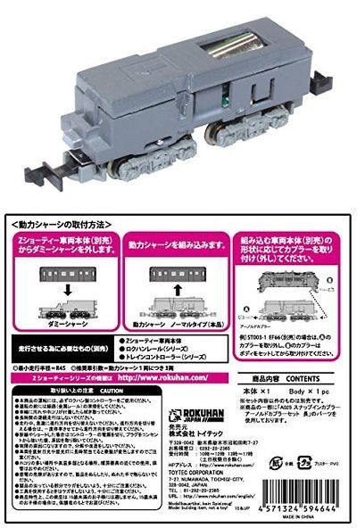 Z Rokuhan SA001-1 Z Shorty Power Chassis Normal Type