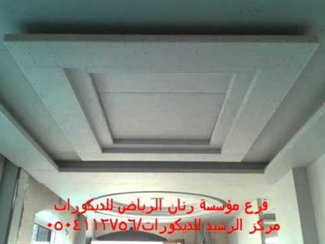 جبس بورد Youtube Coffered Ceiling Design Ceiling Design Drawing Room Ceiling Design